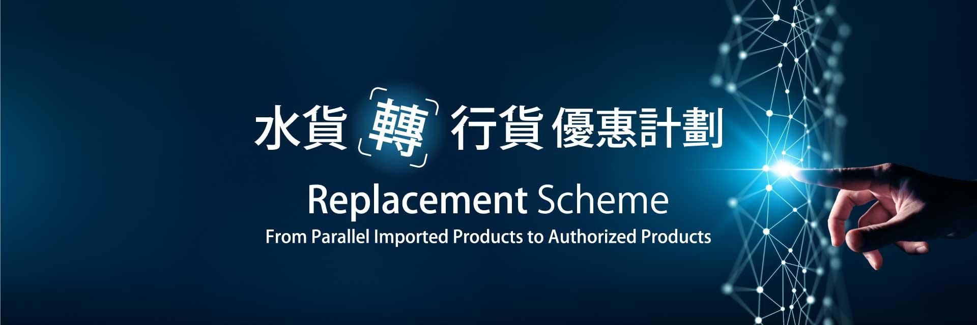 Replacement-Scheme